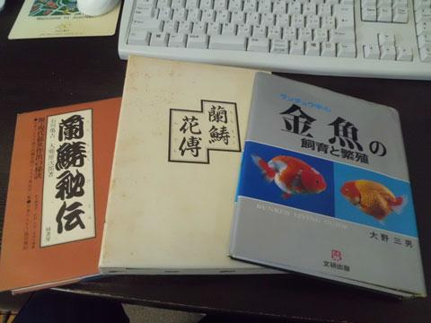 「ランチュウ中心金魚の飼育と繁殖」大野三男氏著