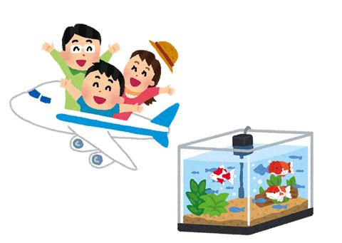 金魚を置いて旅行に出かける家族